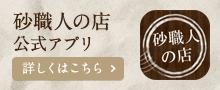 砂職人の店 公式アプリ